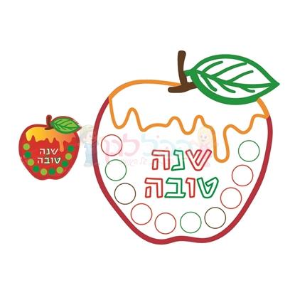 תמונה של כרטיס ברכה תפוח 20 יחי'