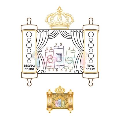 """תמונה של דגל ליצירה """"שישו ושמחו בשמחת תורה""""  20 יחי'"""