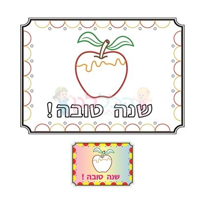תמונה של מעמד לשולחן שנה טובה עם תפוח תלת מימד 20 יחי'