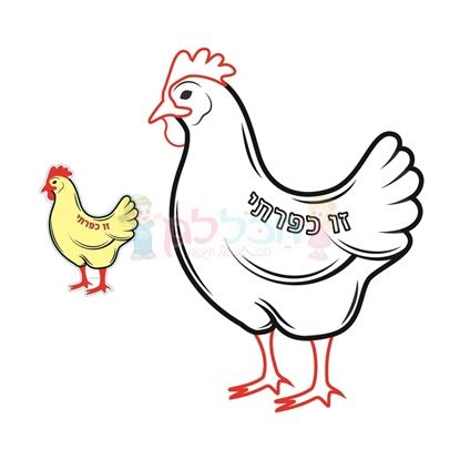 תמונה של תרנגולת ליצירה 20 יחי'